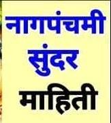 nag panchami mahiti in marathi information