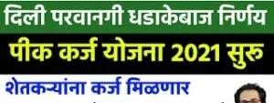 Pik Karj Yojana 2021 Maharashtra