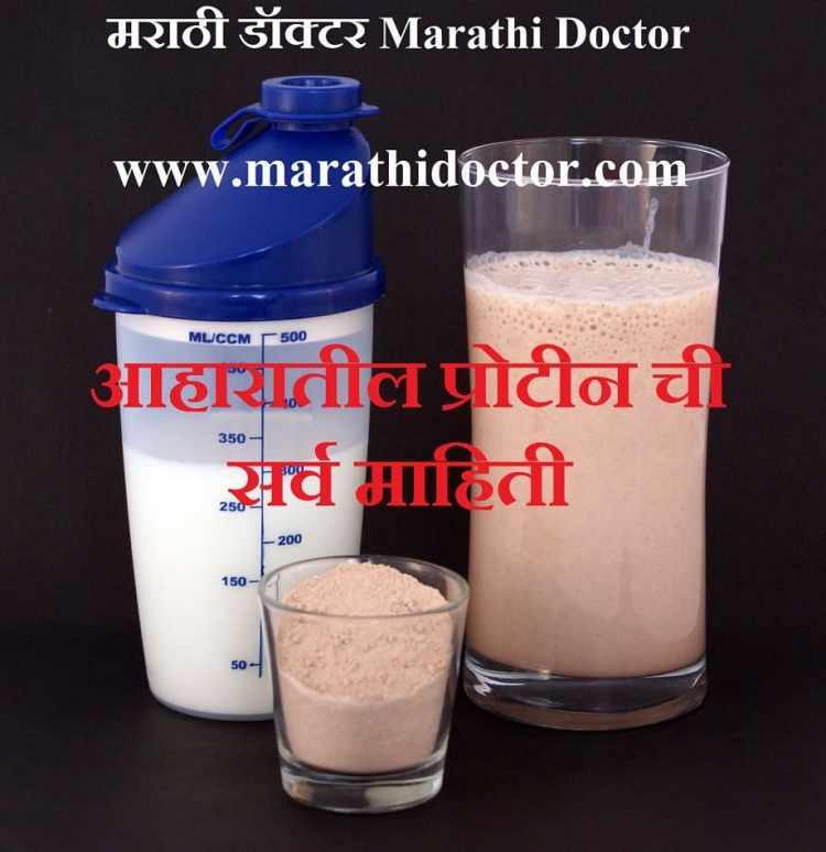 Top 5 Whey Protein Powder सर्वात चांगले व्हे प्रोटीन, प्रोटीनचे तोटे/ दुष्परिणाम  of  Whey Protein in Marathi, व्हे प्रोटीनचे फायदे Benifits of  Whey Protein in Marathi, व्हे प्रोटीन कसे तयार करतात? Whey Protein Comes from in Marathi