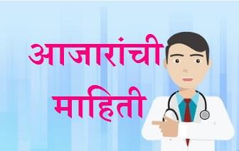 आजारांची माहिती, विविध आजार, आजारांची माहिती, health in marathi, disease info in marathi