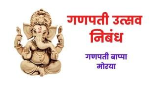 Essay on Ganesh Chaturthi in Marathi