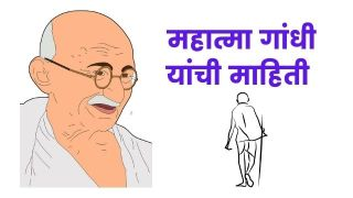 Mahatma Gandhi Information in Marathi (1)