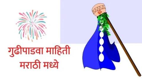 Information of Gudi Padwa in Marathi
