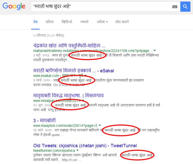 अचूक गूगल शोध परिणाम