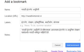 गूगल बुकमार्कस्