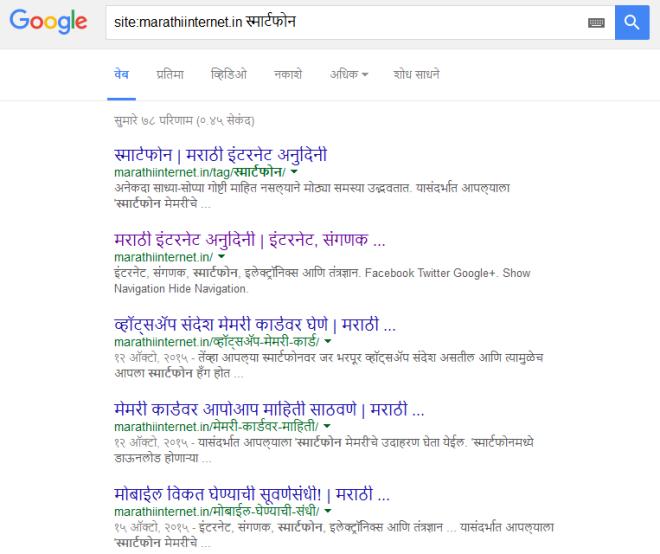 गूगल - विशिष्ट संकेतस्थळांतर्गत शोध