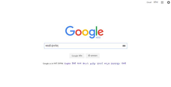 मराठी गूगल