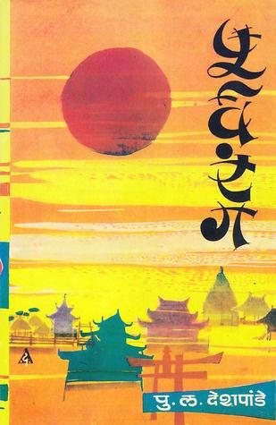जपानी खाणावळ (पुर्वरंग)