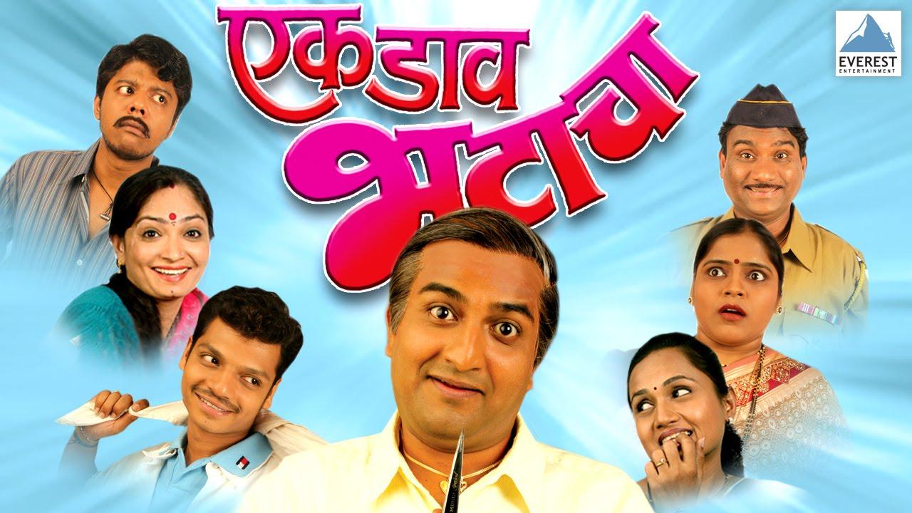 Ek Dav Bhatacha -Marathi Comedy Natak | Sachin Mote | Vaibhav Mangle, Vishaka Subedhar, Bhushan Kadu