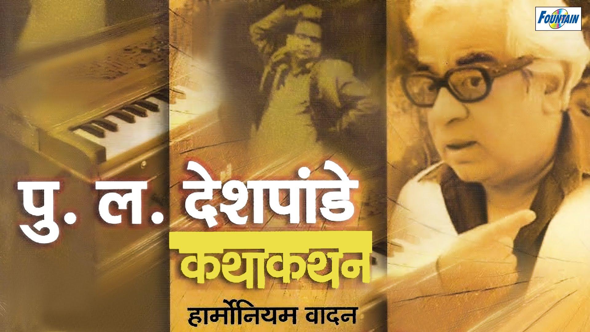 Pu La Deshpande – Kathakathan (कथाकथन) | Amazing Marathi Natak Comedy