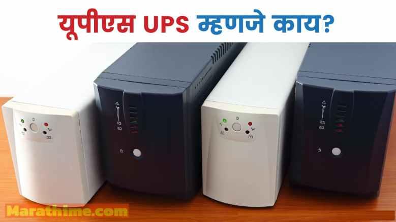 यूपीएस म्हणजे काय: UPS Information in Marathi - यूपीएसचे प्रकार, यूपीएस कसा काम करतो ते जाणून घ्या