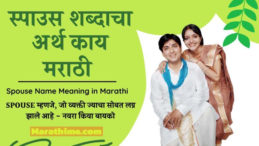 स्पाउस शब्दाचा अर्थ मराठी, Spouse Name Meaning in Marathi