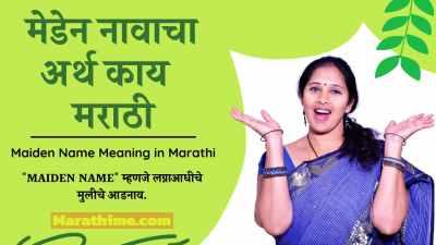 मेडेन नावाचा अर्थ काय मराठी   Maiden Name Meaning in Marathi