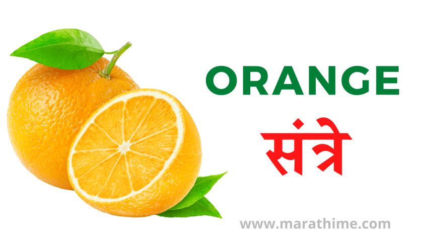 संत्रे - Orange