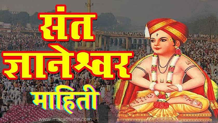 संत ज्ञानेश्वर महाराज माहिती मराठी   Sant Dnyaneshwar Information in Marathi