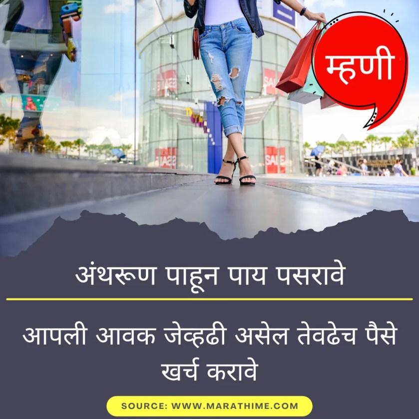 अंथरूण पाहून पाय पसरावे- आपली आवक जेव्हढी असेल तेवढेच पैसे खर्च करावे - Marathi Mhani Images