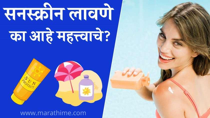 सनस्क्रीन लावणे का आहे महत्त्वाचे