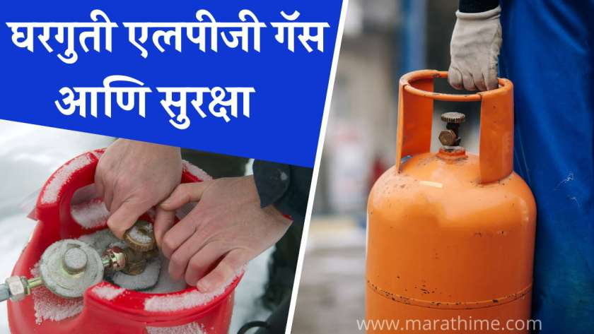 LPG Gas Information in Marathi, घरगुती एलपीजी गॅस आणि सुरक्षा