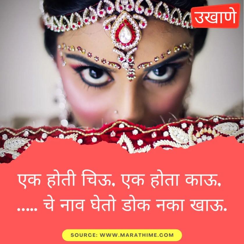 Marathi Ukhane - एक होती चिऊ, एक होता काऊ, ….. चे नाव घेतो डोक नका खाऊ.