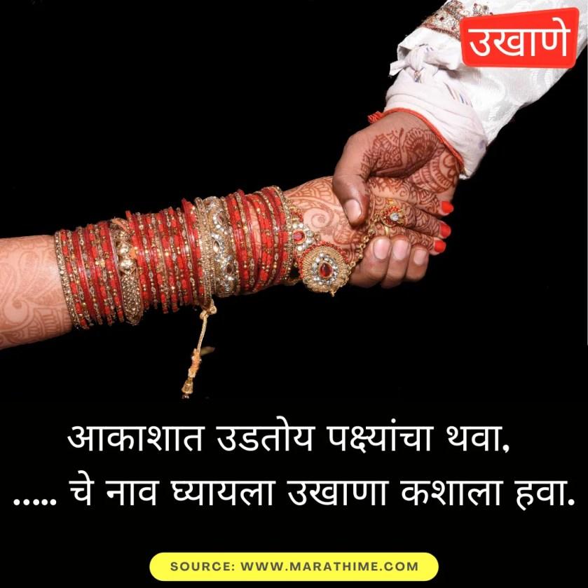 marathi ukhane for female - आकाशात उडतोय पक्ष्यांचा थवा, ….. चे नाव घ्यायला उखाणा कशाला हवा.