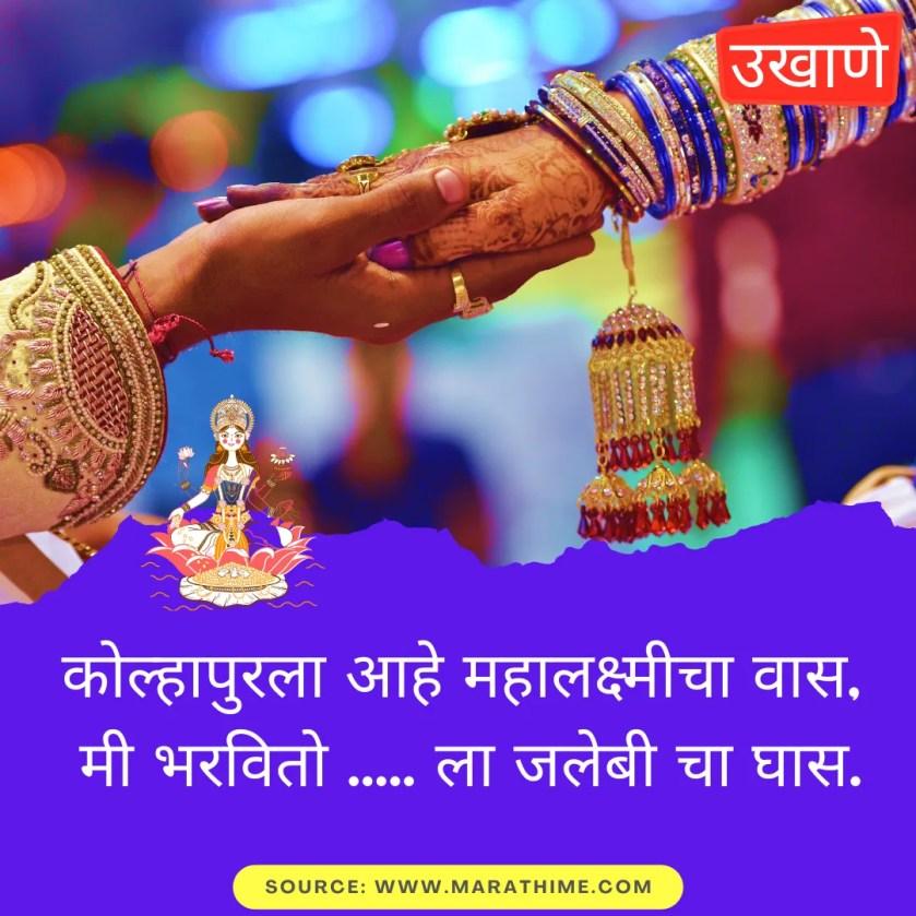 Marathi Ukhane - कोल्हापुरला आहे महालक्ष्मीचा वास, मी भरवितो …… ला जलेबी चा घास.