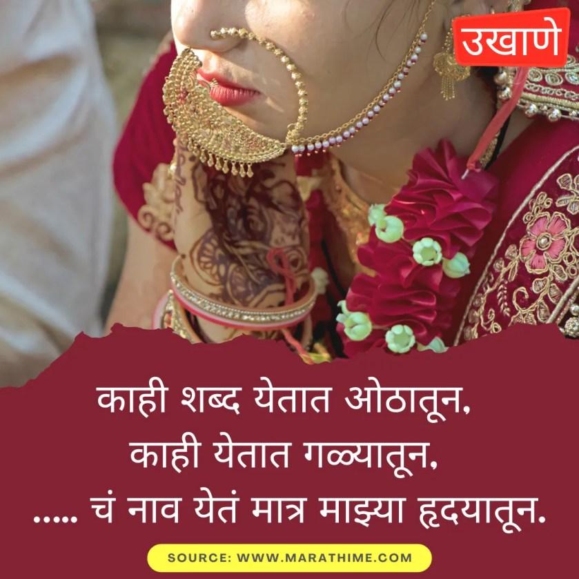 marathi ukhane male - काही शब्द येतात ओठातून, काही येतात गळ्यातून, ….. चं नाव येतं मात्र माझ्या हृदयातून.