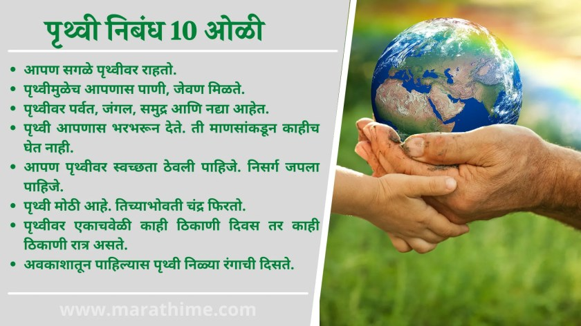 पृथ्वी निबंध 10 ओळी, 10 Lines On Earth in Marathi