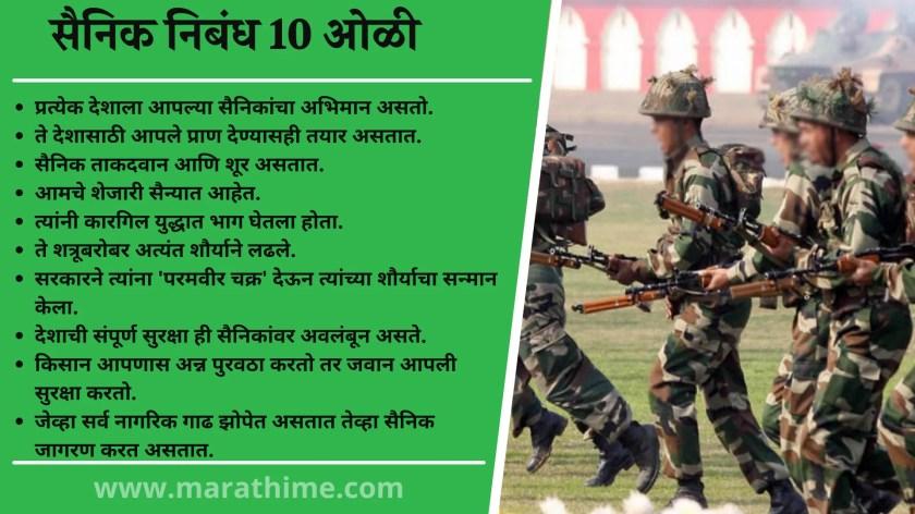 सैनिक निबंध 10 ओळी, 10 Lines on Soldier in Marathi, Essay on Soldier in Marathi