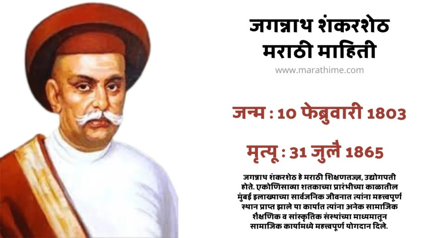 जगन्नाथ शंकरशेठ माहिती मराठी-Jagannath Shankar Sheth Information in Marathi
