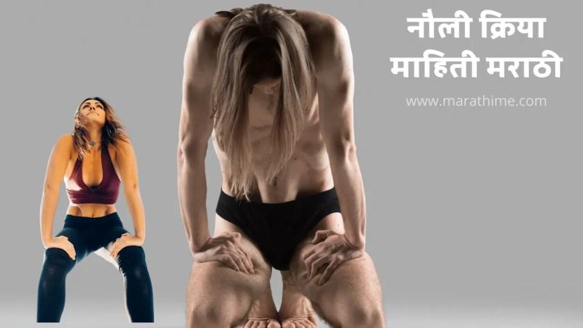 नौली क्रिया मराठी माहिती, Nauli Kriya Information in Marathi