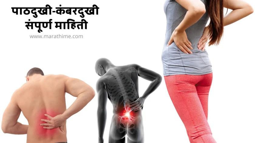 पाठदुखी-कंबरदुखी संपूर्ण माहिती, कारणे, उपचार, लक्षणे, पथ्ये, आहार, घ्यावयाची काळजी
