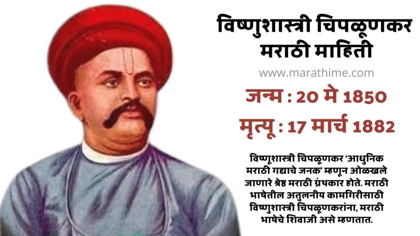 विष्णुशास्त्री चिपळूणकर मराठी माहिती-Vishnu Shastri Chiplunkar Information in Marathi