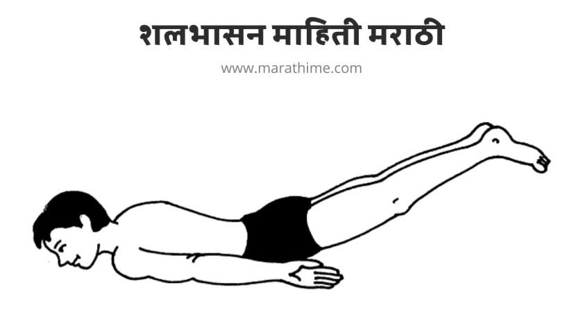 शलभासन मराठी माहिती, Shalabhasana Information in Marathi