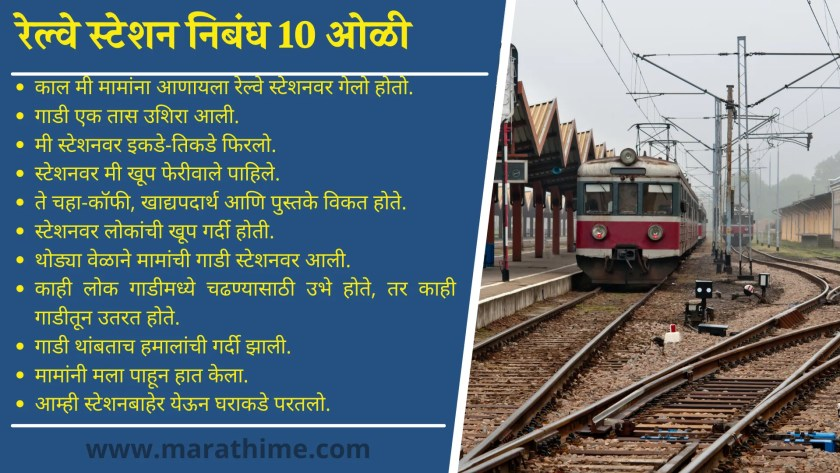 रेल्वे स्टेशन निबंध 10 ओळी-10 Lines on Railway Station Essay in Marathi