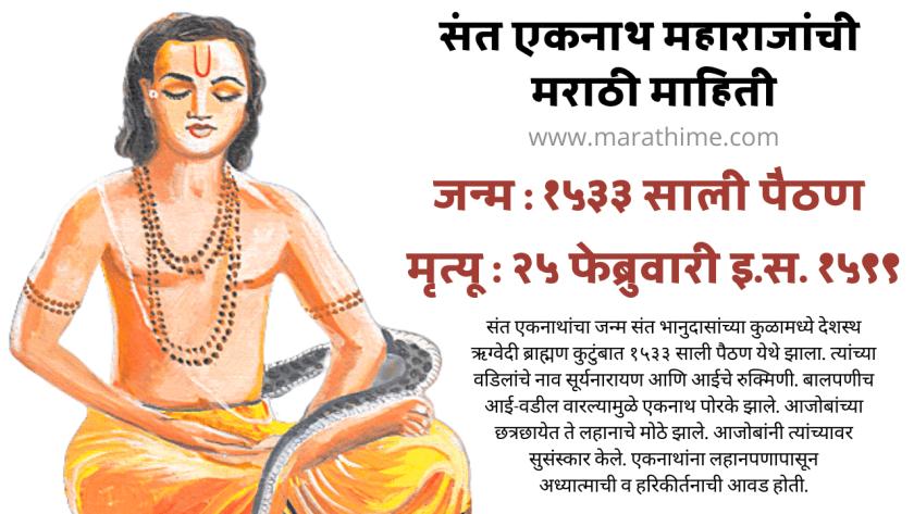 संत एकनाथ महाराजांची माहिती-Sant Eknath Information In Marathi