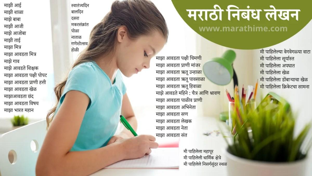 Marathi Nibandh Lekhan-मराठी निबंध लेखन