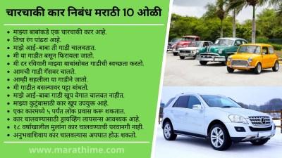 चारचाकी-कार-निबंध-मराठी-10-ओळी-10-Lines-on-Car-in-Marathi