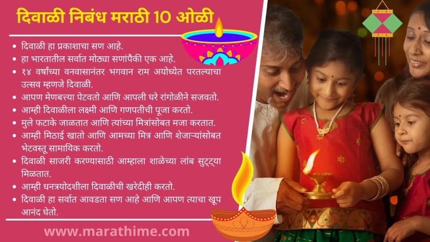 दिवाळी निबंध 10 ओळी-10 Lines on Diwali in Marathi