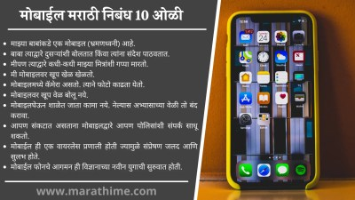 मोबाईल-मराठी-निबंध-10-ओळी-10-lines-on-Mobile-Phone-in-Marathi