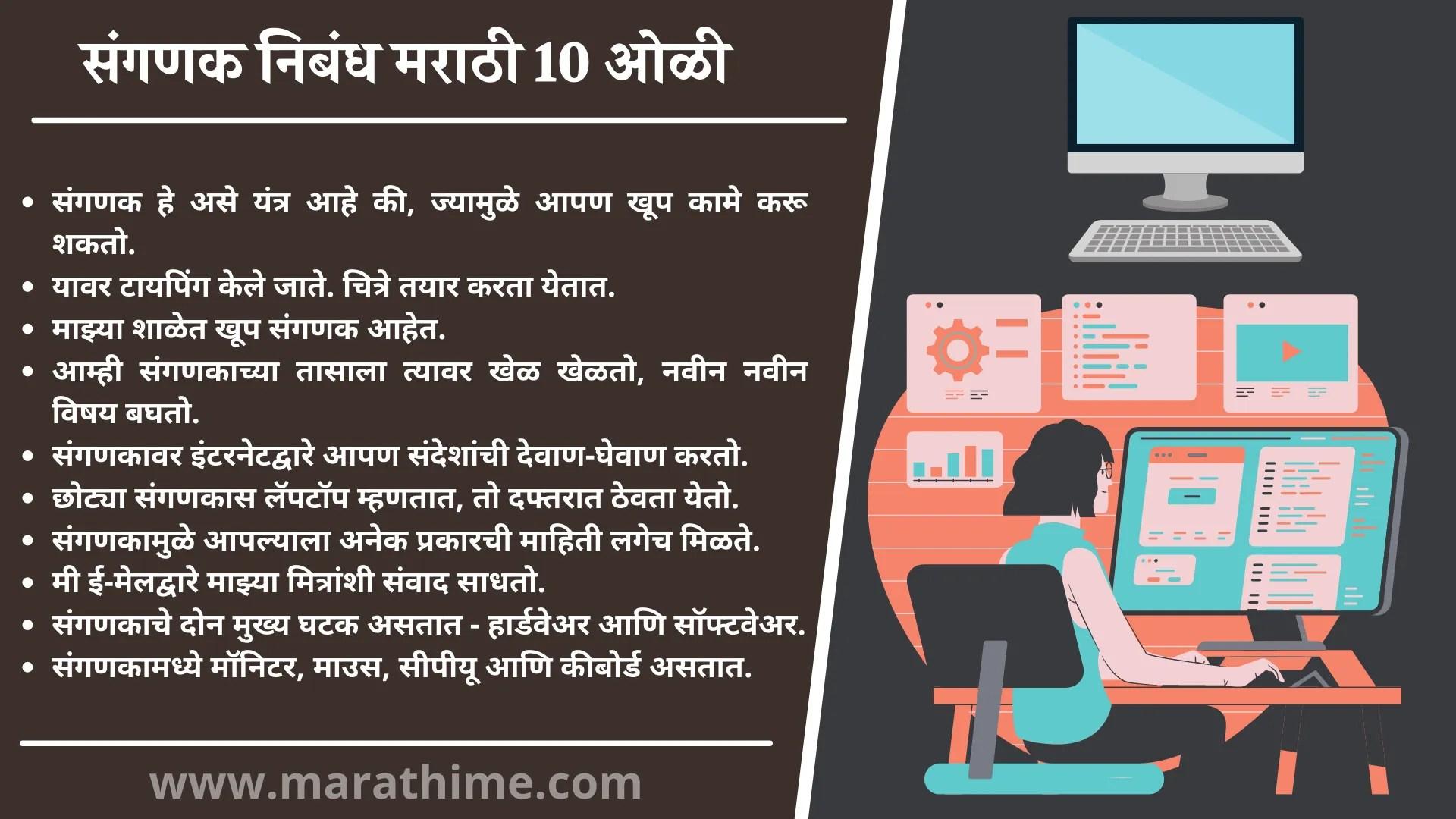 संगणक-निबंध-मराठी-10-ओळी-10-Lines-on-Computer-in-Marathi