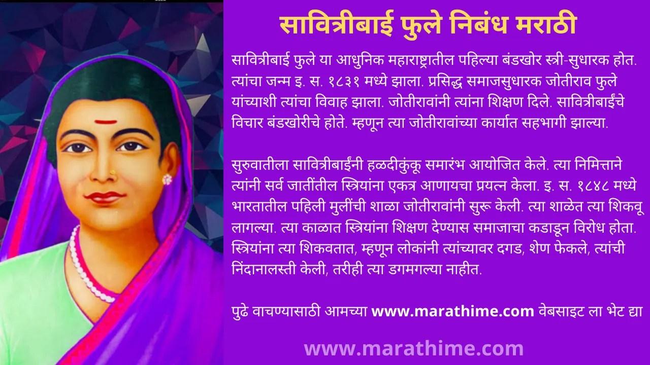 सावित्रीबाई-फुले-निबंध-मराठी-Savitribai-Phule-Nibandh-Marathi