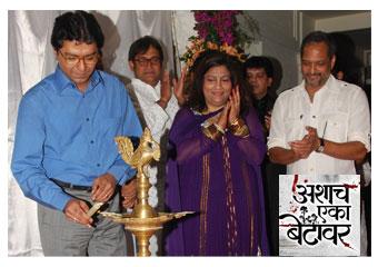 Ashyach Eka Betavar, Marathi Film