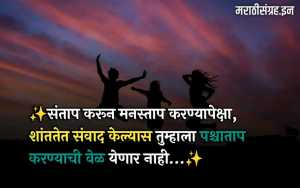 Beautiful thoughts on life in marathi