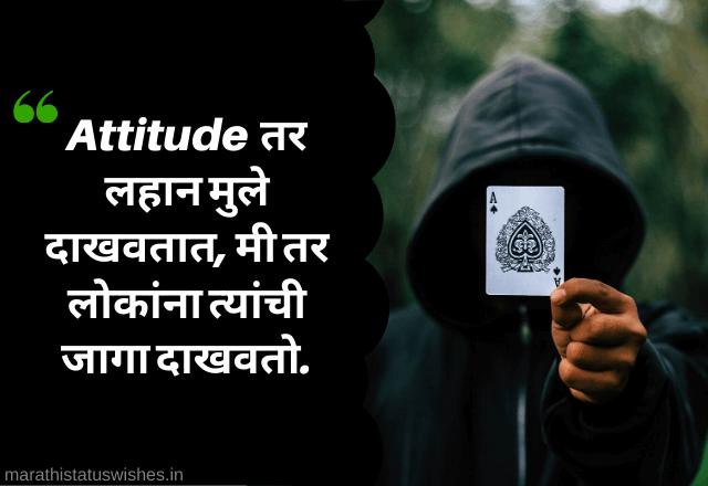 Attitude Status In Marathi