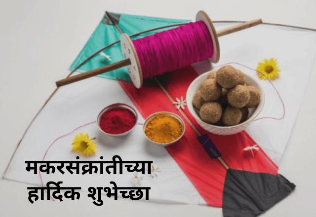 Makar Sankranti In Marathi