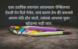 Marathi Status – WhatsApp Marathi Status – व्हाट्सअप मराठी स्टेटस