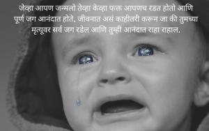 Marathi status on life for WhatsApp – मराठी जीवन स्टेटस