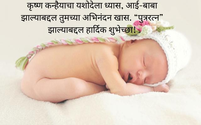 Marathi Wishes For New Born Baby – नवजात बाळाच्या जन्माबद्दल हार्दिक शुभेच्छा
