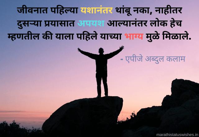 abdul kalam thoughts in marathi