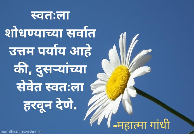 mahatma gandhi thoughts in marathi